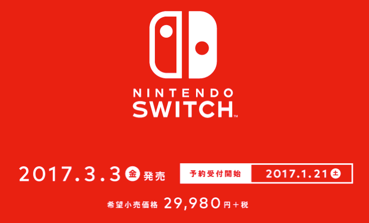 Nintendo Switchの価格と予約について