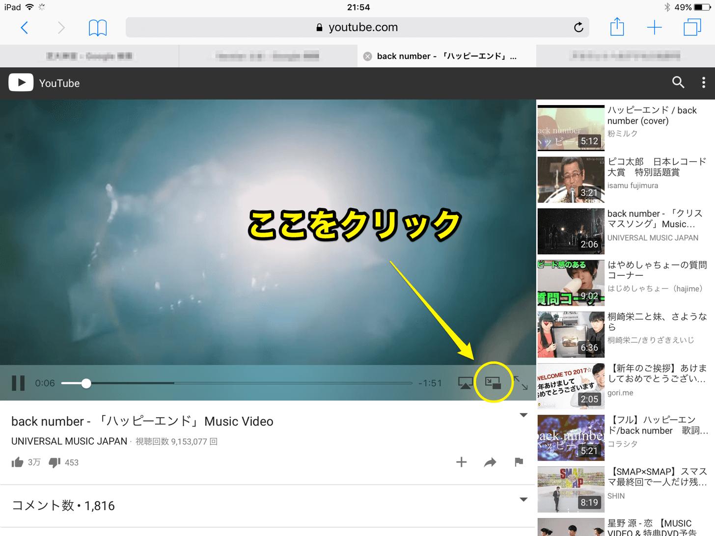 Ipad-ピクチャ・イン・ピクチャ