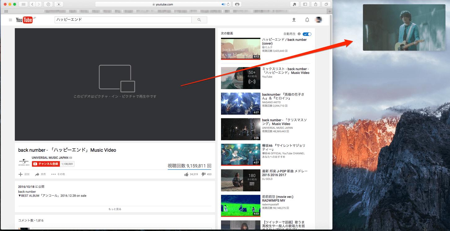 ピクチャ・イン・ピクチャ-mac-youtubeを小窓で再生