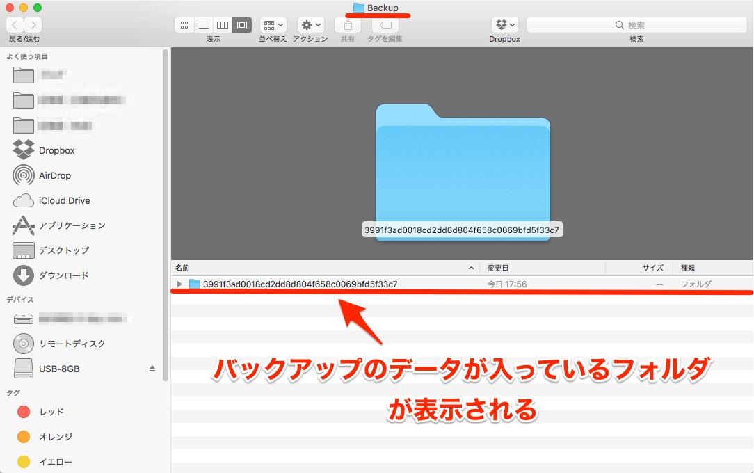 iphone-バックアップ-フォルダ