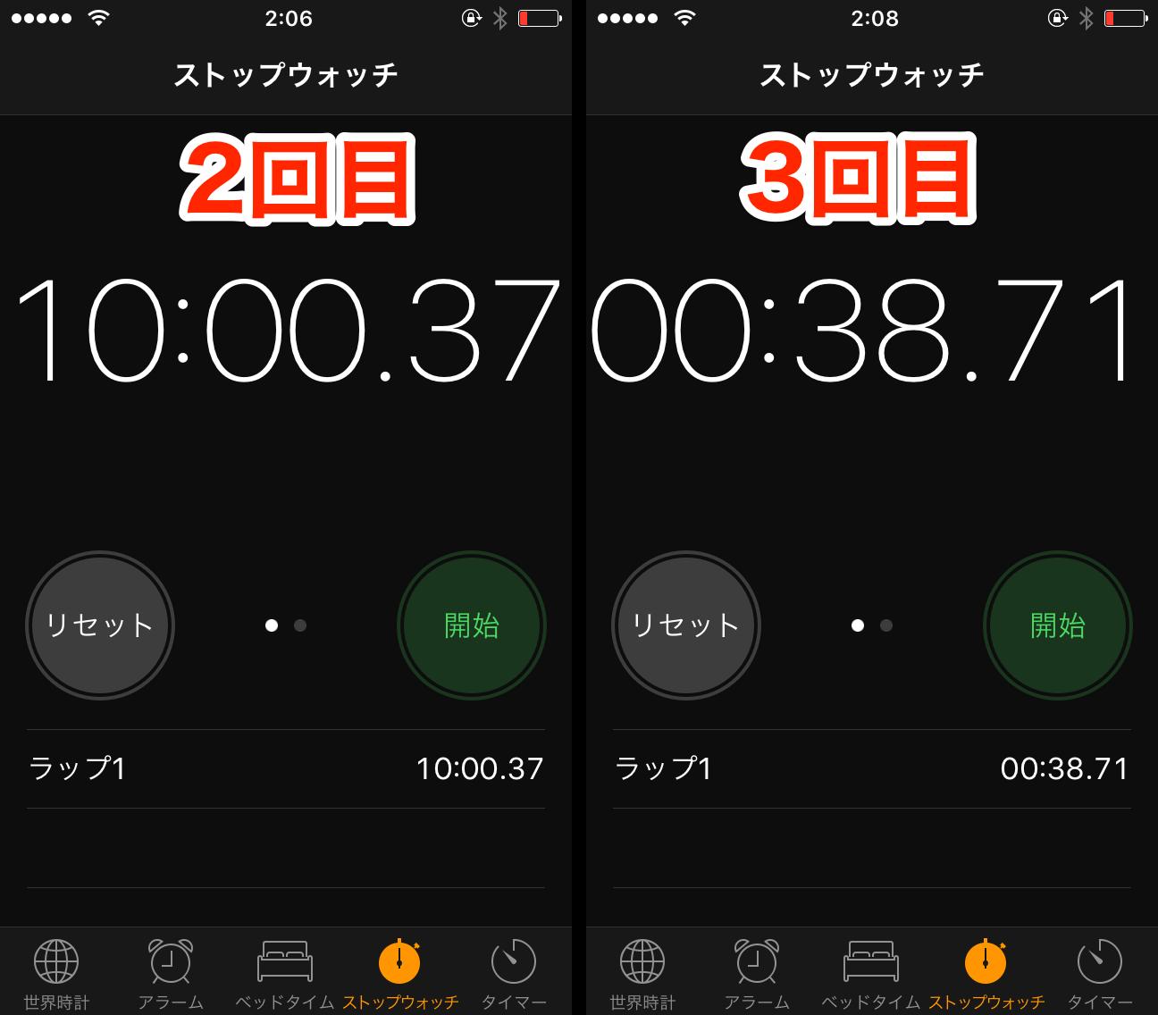 IPhone-ストップウォッチ