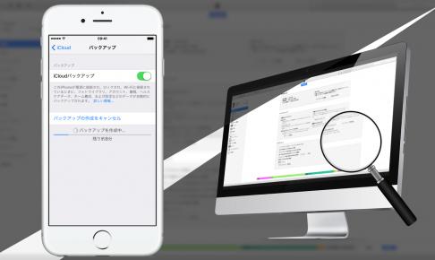 【iPhone】バックアップデータの場所(保存先)を確認する方法