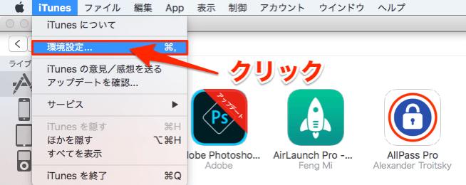 iTunes-環境設定