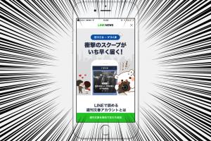 Linenews-文春砲