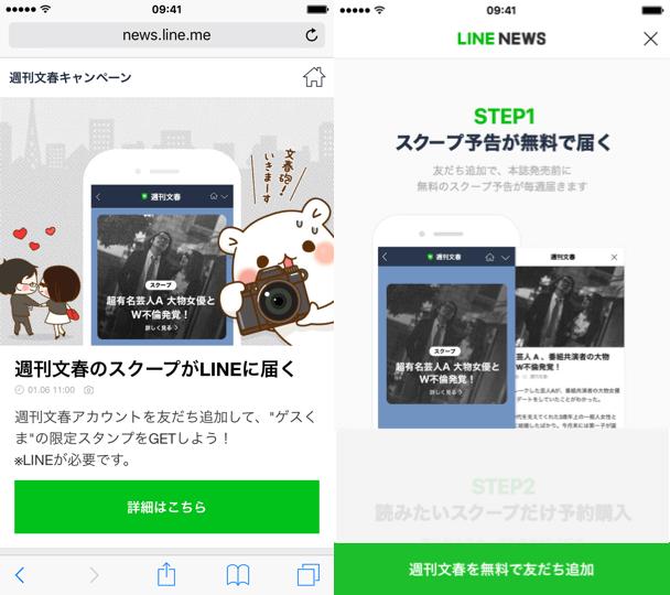 Line-週刊文春砲