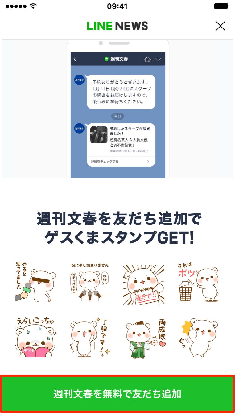 Line-ゲスくまのスタンプ-週刊文春