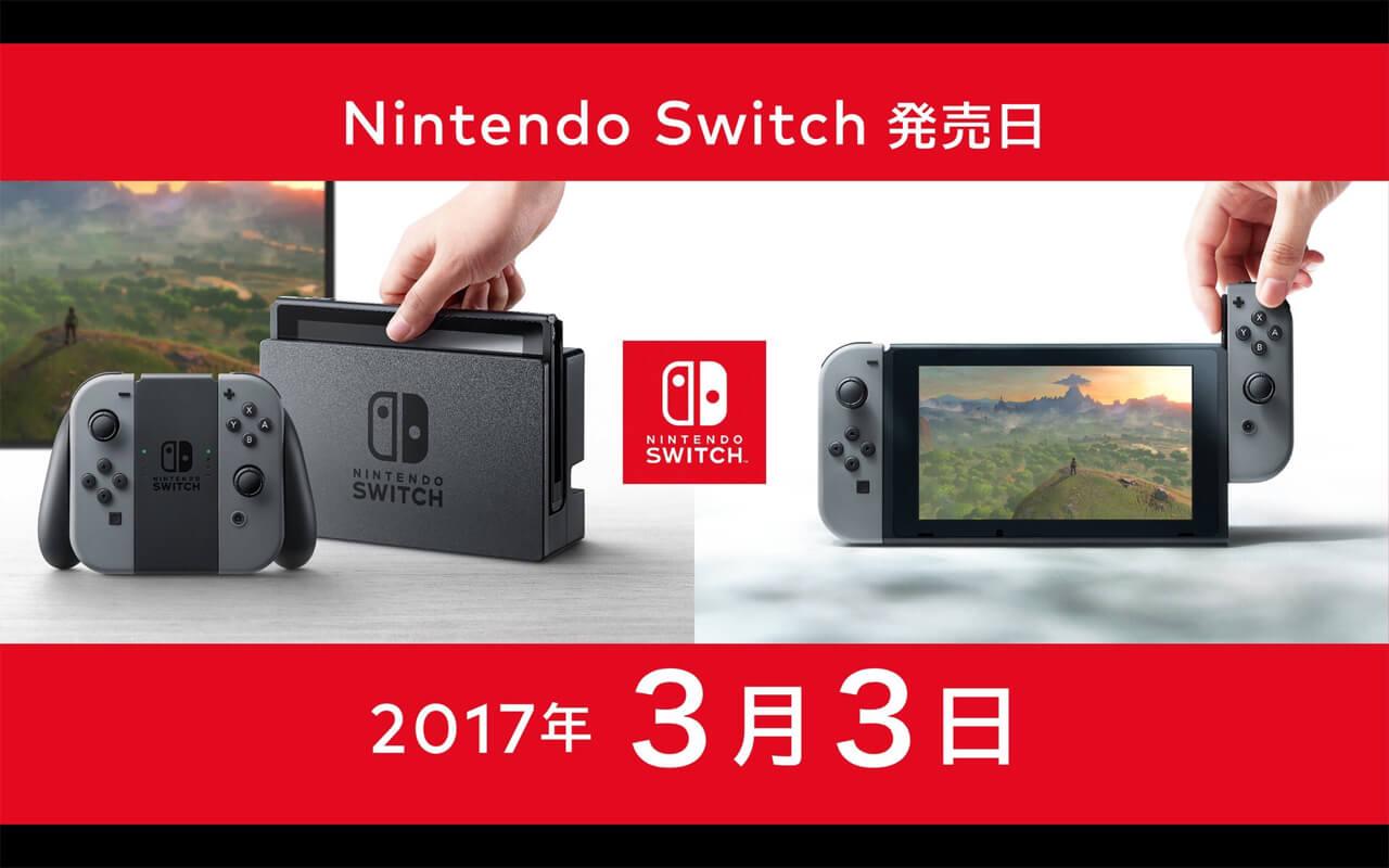 nintendo-switch-発売日は3月3日