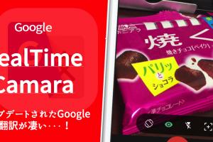 リアルタイム翻訳-google