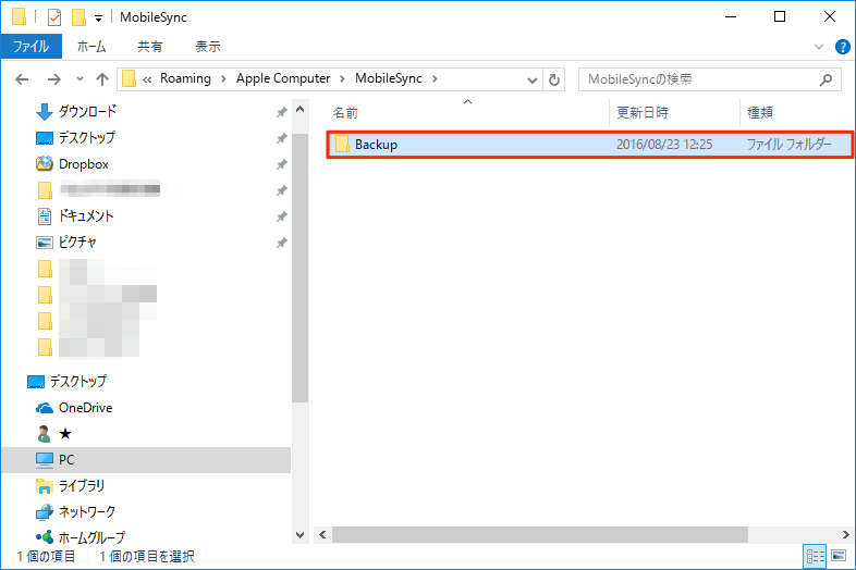 Windows-iPhoneのバックアップフォルダ