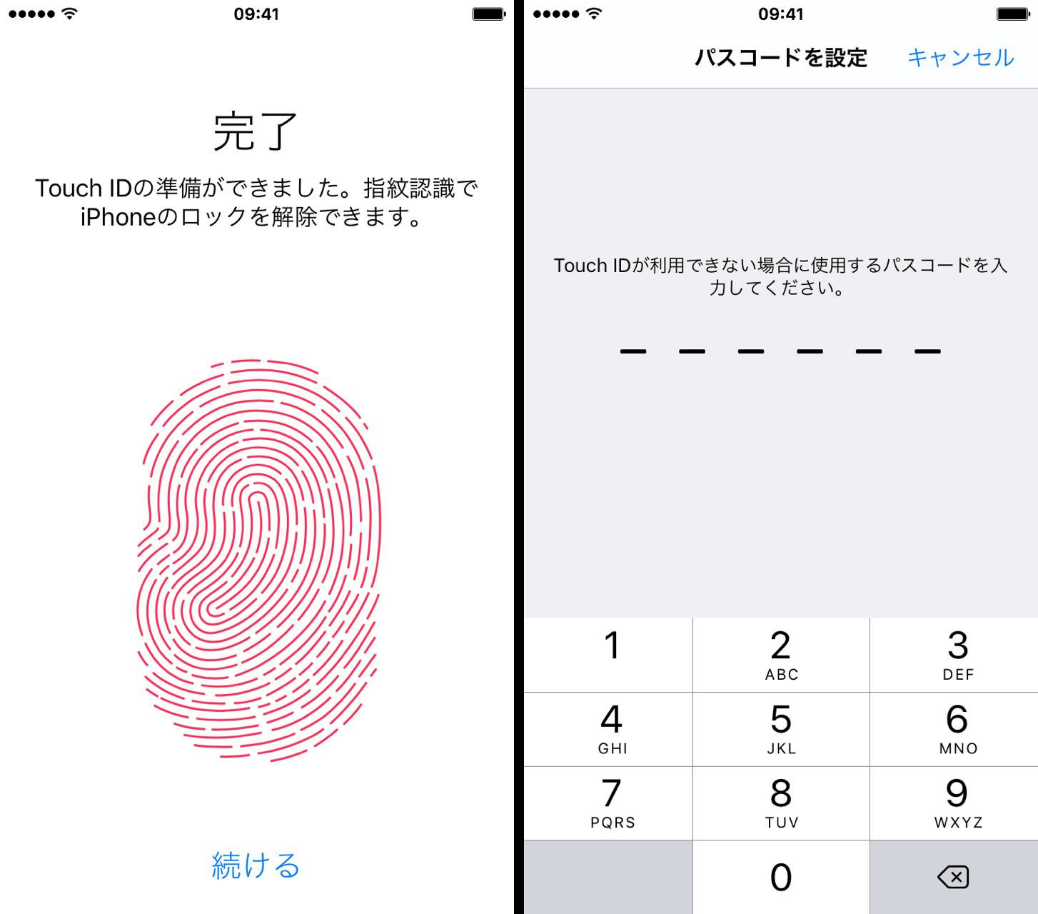 指紋認証(TouchID)の設定完了
