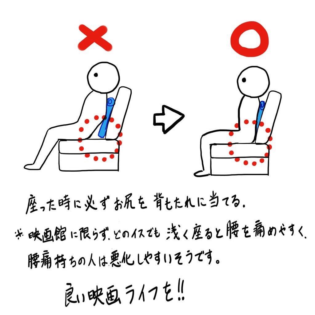 長時間での楽な座り方