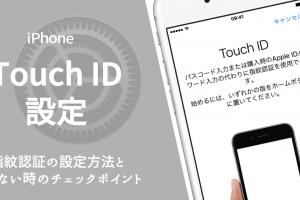 iPhone-touchidの設定方法と使い方