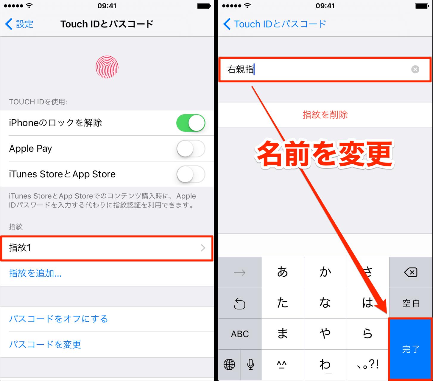 指紋認証(TouchID)の名前変更