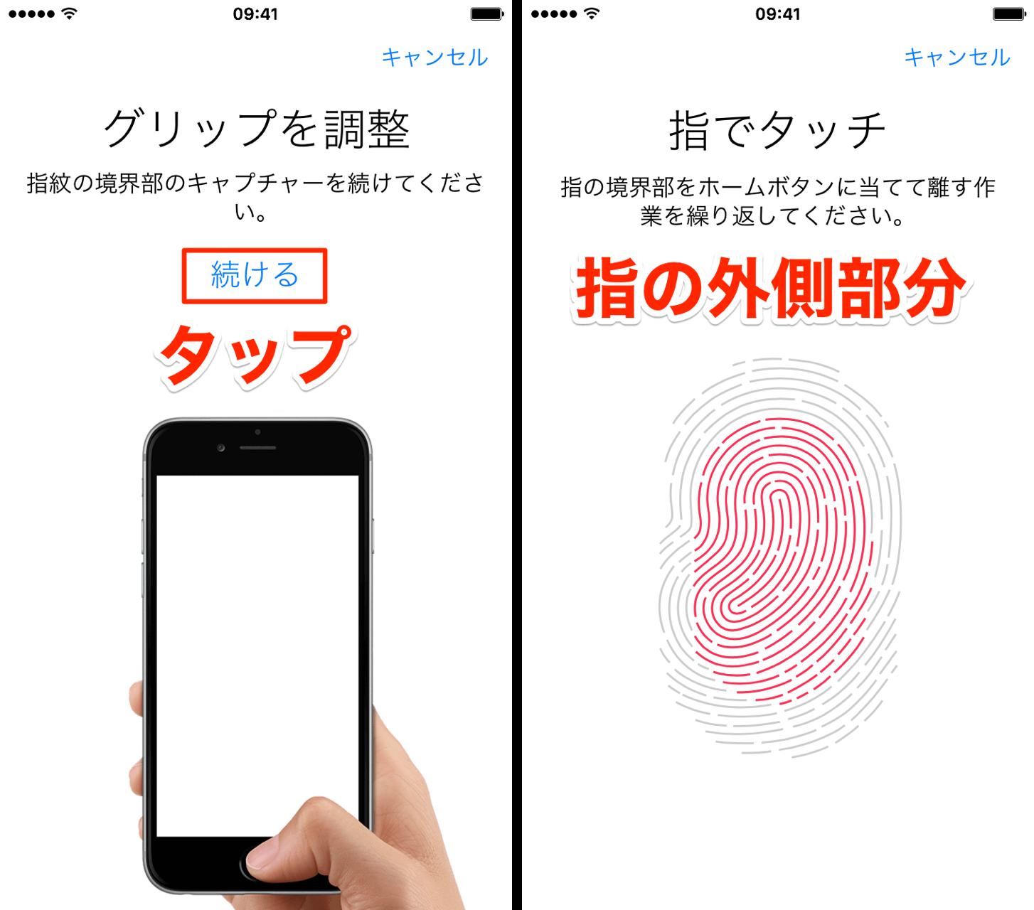指紋認証(TouchID)の設定画面