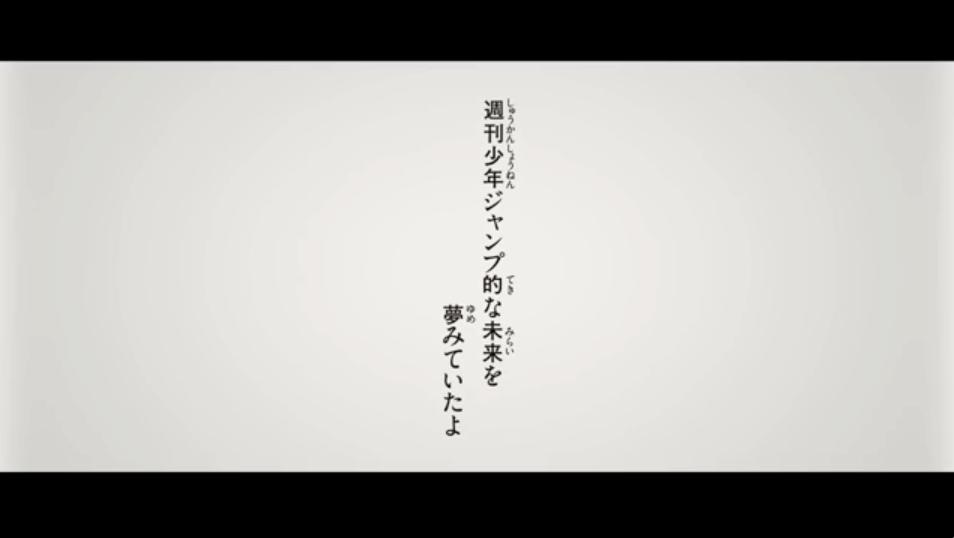 radwimps-週刊少年ジャンプ
