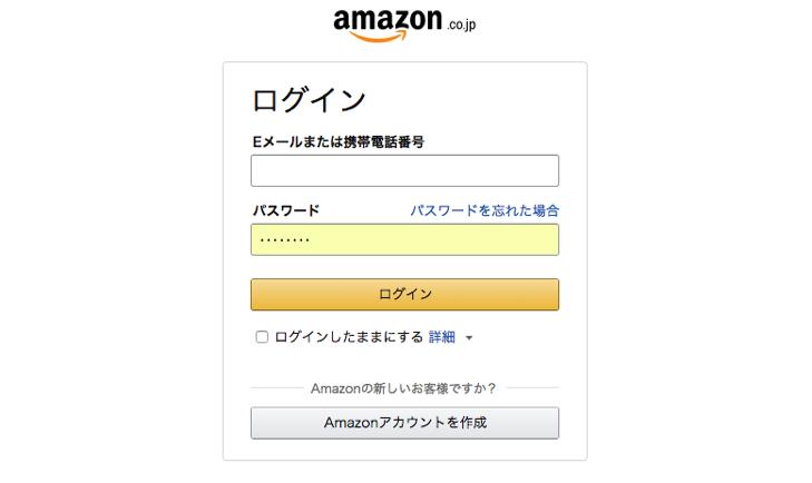 Amazonサインインページ