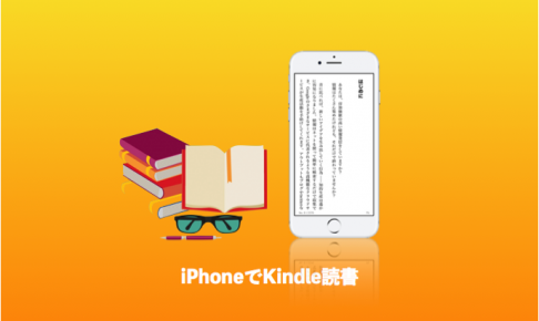 iPhoneでKindleを読む方法