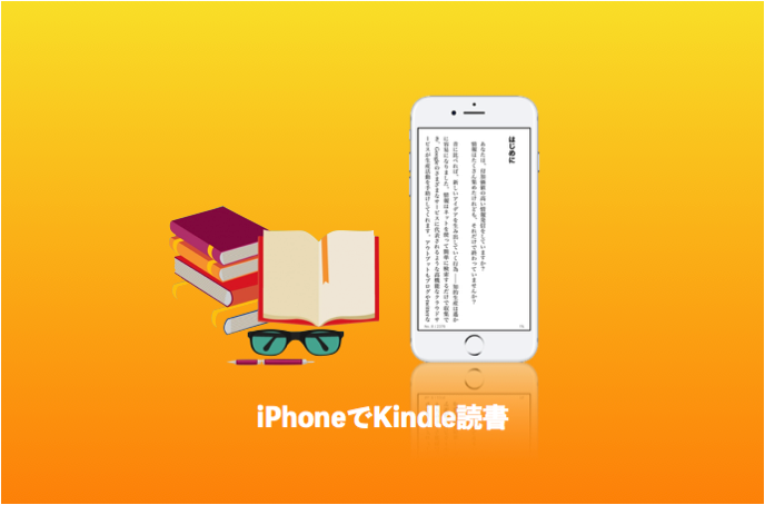 iPhoneでKindleを読む方法