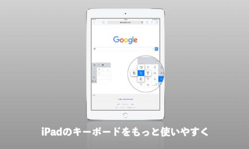 iPadをフリック入力にする設定方法
