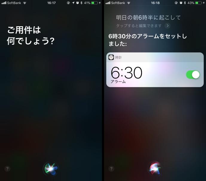 Siri-アラーム設定6時半