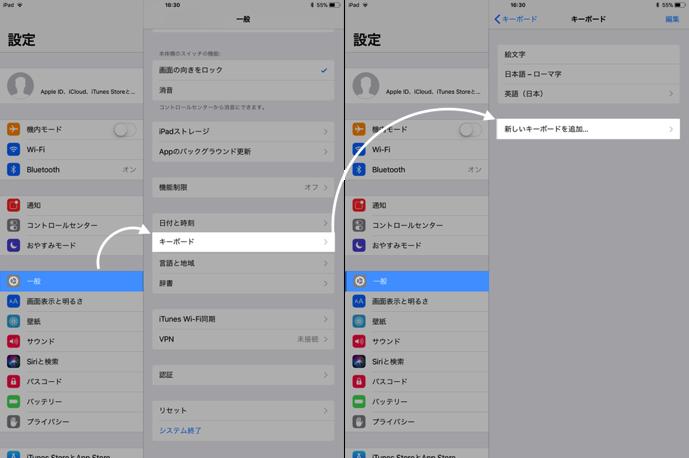 iPad-キーボードを追加