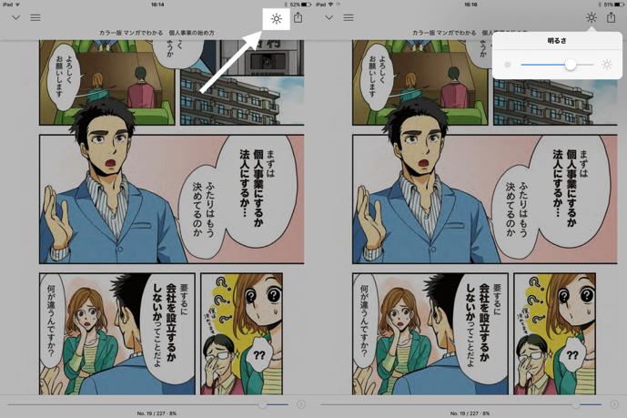 iOS版Kindleの明るさ調整