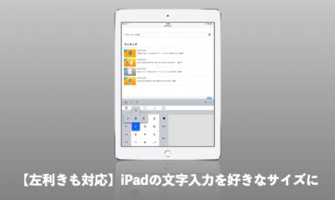 iPadのフリック入力を大きくして左利きに対応させる方法
