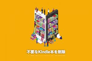 Kindle本を削除する方法
