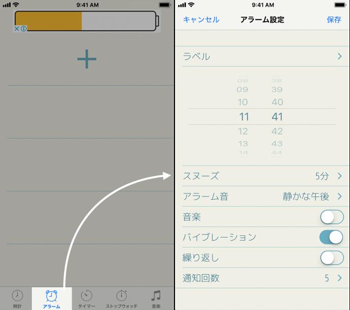 アラーム&タイマー-アプリ