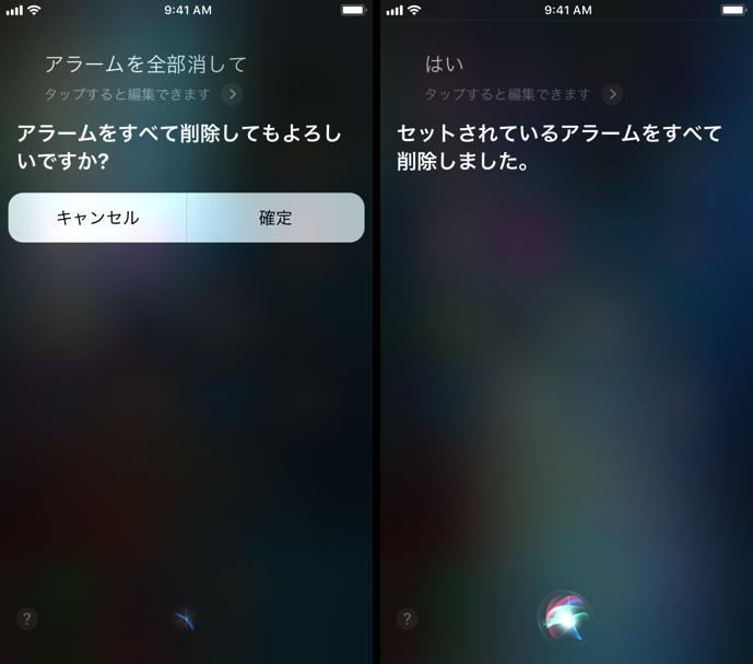 Siriでアラームを一括削除する方法