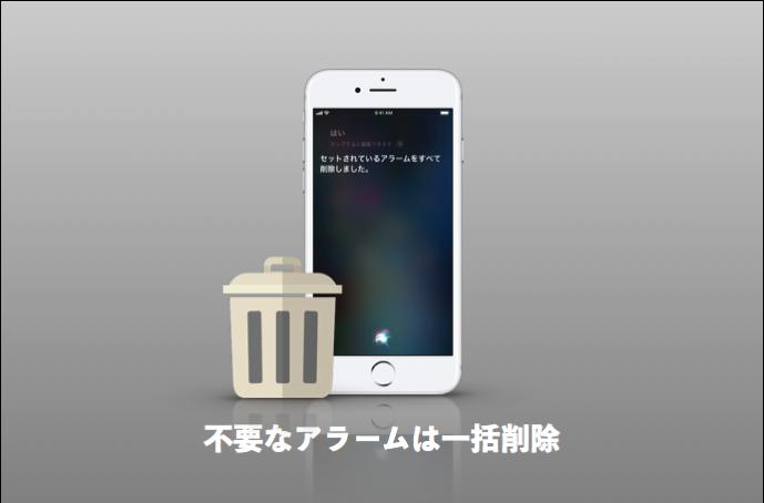 iPhoneのアラームを一括削除する方法