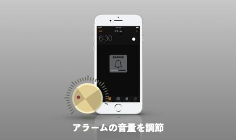 iPhoneのアラーム音量を設定・変更する方法
