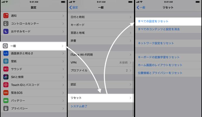 iPhoneの設定をリセット