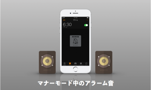 iPhoneのマナーモード中のアラーム音