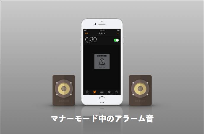 モード iphone マナー