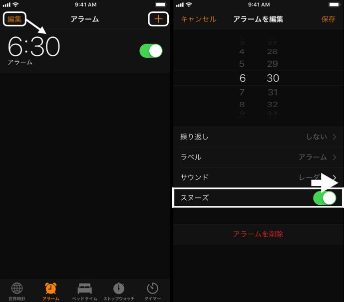 iPhone-スヌーズの設定