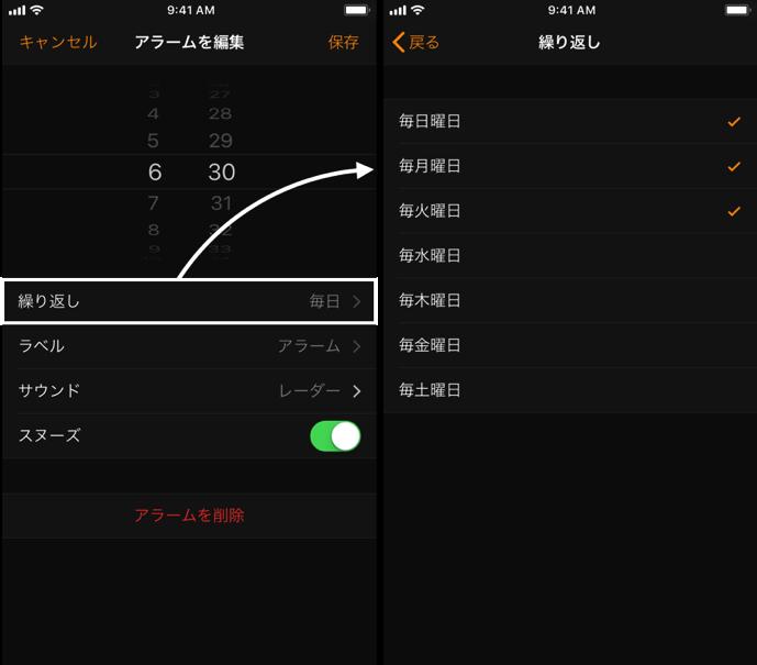 iPhone-アラーム-曜日設定