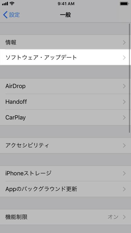 iOSを更新する