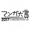 マンガ大賞2017年のノミネート作品が決定!「ダンジョン飯」、「東京タラレバ娘」など全13作品が選考対象に