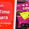 Google翻訳アプリが神ってる!カメラを通すだけで日本語翻訳できると話題に