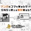 セリフ付きの漫画がSNS・ブログで使える「マンガルー」が爆誕!カイジやアカギなど利用可能