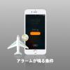 【iPhone】アラームが鳴る条件「電源ON・OFF」「おやすみ・機内モード」時について