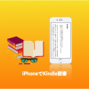 iPhoneでKindle本を読む方法。購入方法〜買えない時の注意ポイントまで