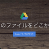 「Google Drive」簡単なセキュリティチェックを済ませると無料で2GBストレージ容量をプレゼント!