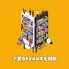 【整理】不要になったKindle本をアプリ・クラウドから削除する方法