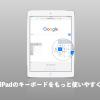 iPadのキーボードをiPhoneと同じ「フリック入力」にする設定方法