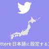 【iPhone】Twitterの表示を日本語に設定する方法