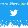 【Twitter】アカウントが凍結される20の理由と解除方法まとめ