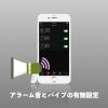 iPhoneのアラームを「音なし・バイブのみ」「音あり・バイブなし」などに切り替える方法