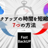 長い!遅い!iPhoneのバックアップにかかる時間を劇的に短縮する7つの方法